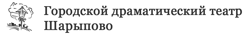 Городской драматический театр г. Шарыпово